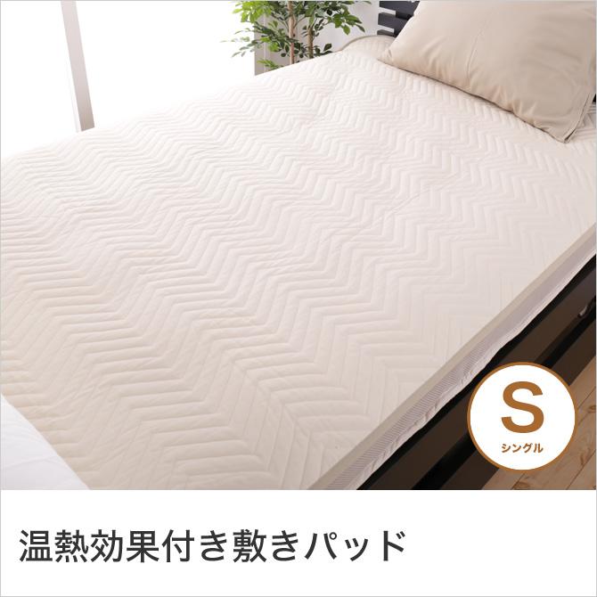 敷きパッド あったか シングル 温熱効果付き シングルサイズ 血行促進 快眠 安眠