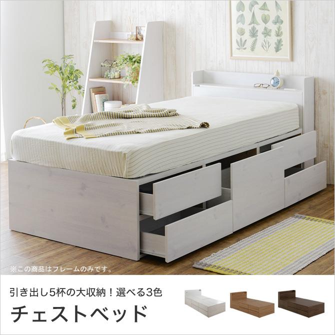 チェストベッド 収納ベッド シングル 引き出し5杯 長物収納 大収納ベッド 2口コンセント 棚付き 宮付き WH/DNA/BR [新商品]
