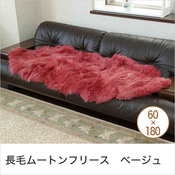ムートンラグ ベージュ 60×180 天然羊毛100% ムートンフリース 長毛タイプ 滑りにくい加工 キルティング加工 マット ソファー ソファ カーペット ラグ ファー もこもこ ふかふか
