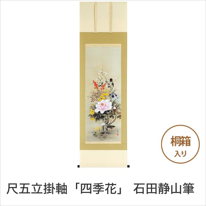 掛け軸 尺五立 国産 掛軸 「四季花」 石田静山筆 桐箱入り 掛け軸 掛軸