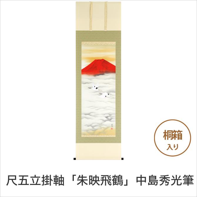 掛け軸 赤富士 尺五立 国産 掛軸 「朱映飛鶴」 中島秀光筆 桐箱入り 掛け軸 掛軸