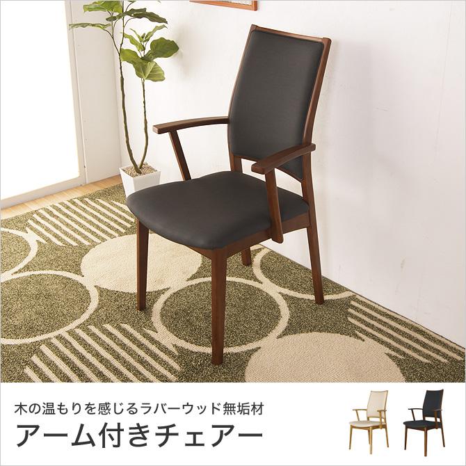 ダイニングチェア 肘付き ダイニングチェア 無垢 アイボリー ダークグレー ラバーウッド無垢材 木製 チェアー 椅子 いす イス 木製チェア 北欧 シンプル ダイニング カフェ