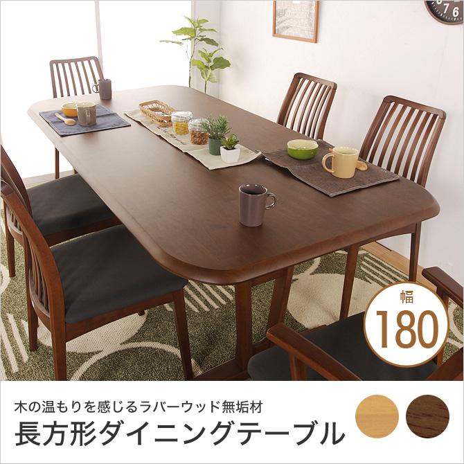 ダイニングテーブル 幅180cm 長方形 2本脚タイプ 4本脚タイプ 無垢材 ダイニング テーブル 北欧 ダイニングテーブル 無垢 ダイニングテーブル 180 木製テーブル 食卓テーブル 単品