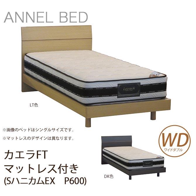 デザインベッドシリーズ カエラFT ワイドダブル マットレス付(SハニカムEX P600) タモ材 高さ調節 ライトブラウン ダークブラウン 木製ベッド [送料無料]