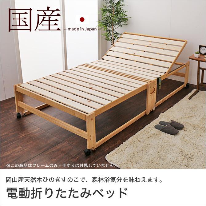 電動ベッド シングル 折りたたみ リクライニング ひのきスノコ 木製ベッド すのこベッド