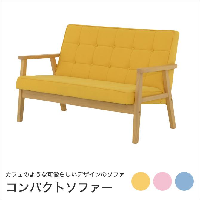 ソファ 2人掛け イエロー/ピンク/ライトブルー/グリーン/ネイビー 脚付 ファブリック 木製フレーム