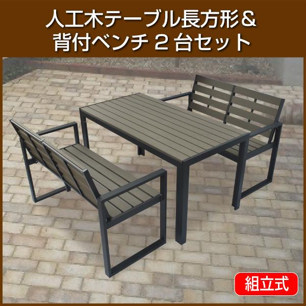 テーブル 人工木 長方形 背付きベンチ ダークブラウン テーブル+背付ベンチ2台セット