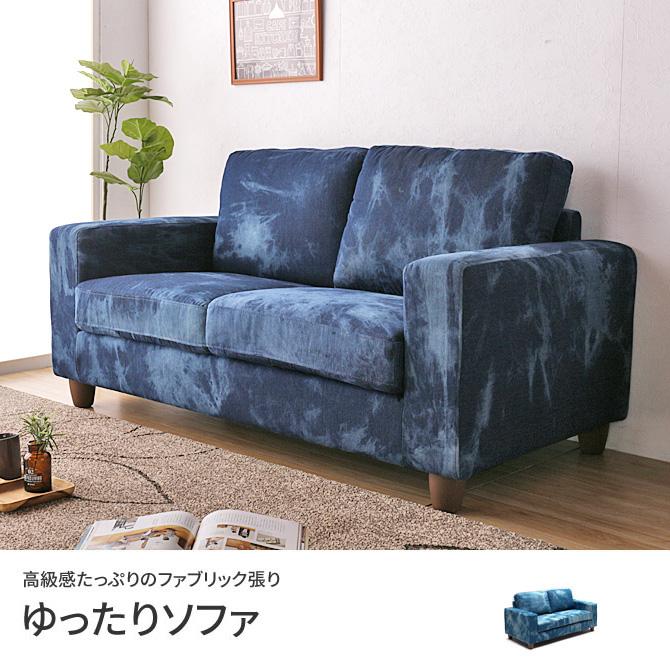 ソファ 2人掛け 単品 ファブリック 木脚 ライトブルー/ブルー