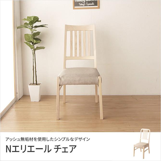 ダイニングチェア 木製 アッシュ材 ホワイト調 単品 DS-1/DS-2