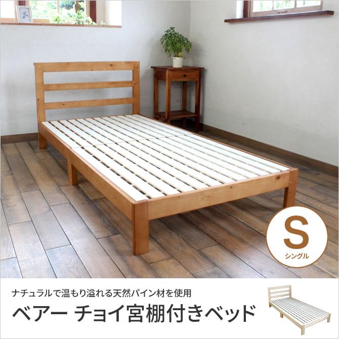 すのこベッド シングル 宮付き ナチュラル/ブラウン | シングルベッド 棚付き 木製ベッド すのこ ベッド 天然木 シンプル
