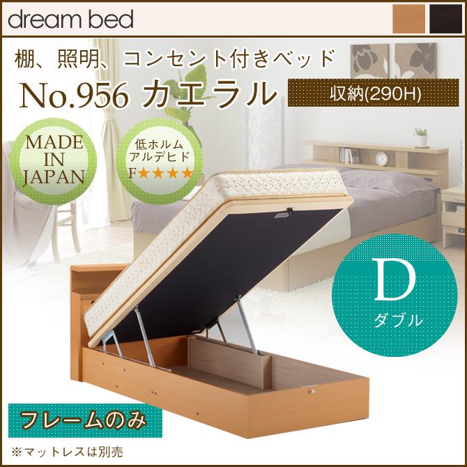 ドリームベッド No.956カエラル 大収納 跳ね上げベッド はねあげベッド ガス圧式ベッド(290H) 床面高29cm D ダブルサイズ ダブルベッド ベット 送料無料 開梱設置無料 代引不可商品 ダブル ダブルベッド ダブルベット ダブルサイズ
