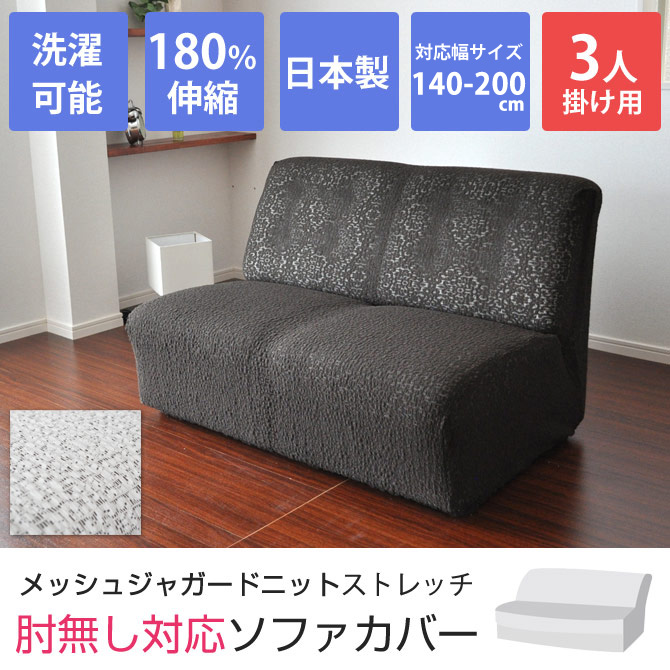 Sofa Three Seat Racing Style (psyche, Psyche) Made In Japan  Stretchfitsofacover Meshjaguardnitstretchsofacover Armrests Without  Three Seat Sofa Three Sofa 3 ...