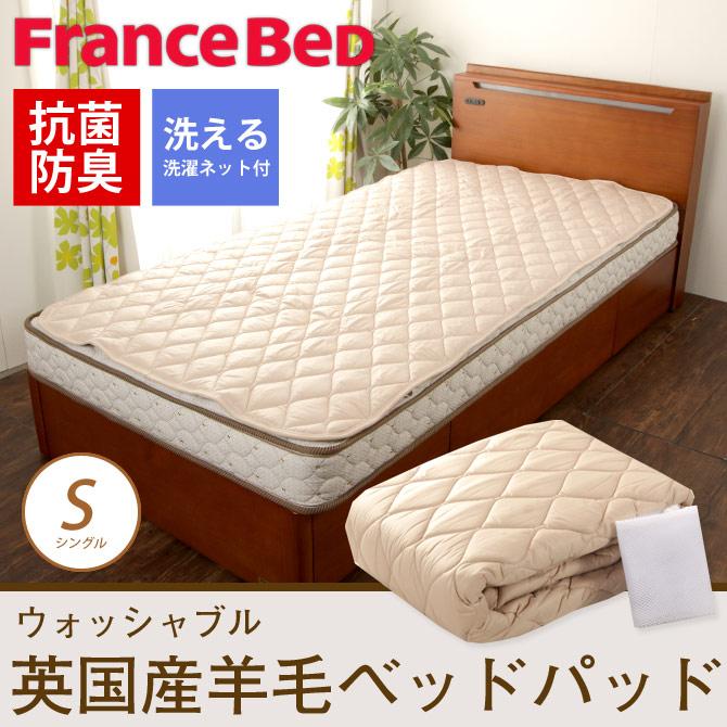 フランスベッド ウォッシャブル 羊毛ベッドパッド シングル 吸湿・発散に優れたヨーロッパ産 洗える 羊毛 100% ベッドパッド 敷パッド 敷きパッド フランスベット製 francebed ウール100% [fbp09]