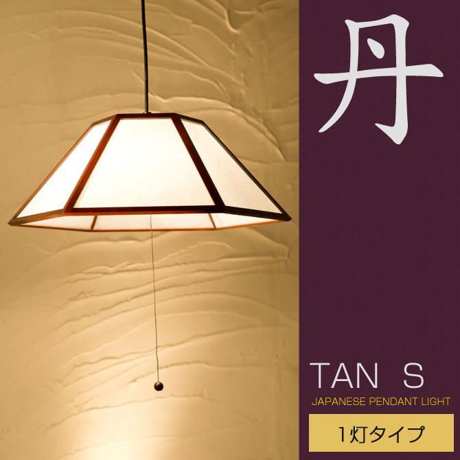 ペンダントライト 国産 和風照明 丹S1灯タイプ AP822-1 tan Sサイズ ブラウン 木組+和紙(ワーロン) 和風和室照明 和紙 和風 和モダン レトロ ペンダントランプ 和室用照明 LED対応照明 led 蛍光灯 ペンダントライト おしゃれ 天井照明 照明器具 インテリア照明