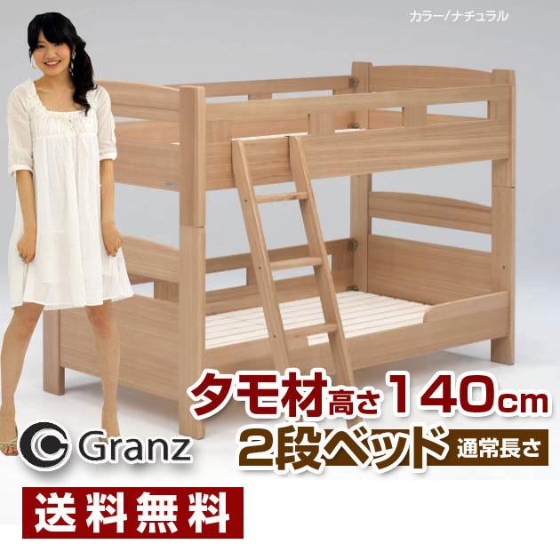 ベッド 丸型 頑丈ベッド 天然木 ナチュラル/ 二段ベッド 2段ベッド 宮付き