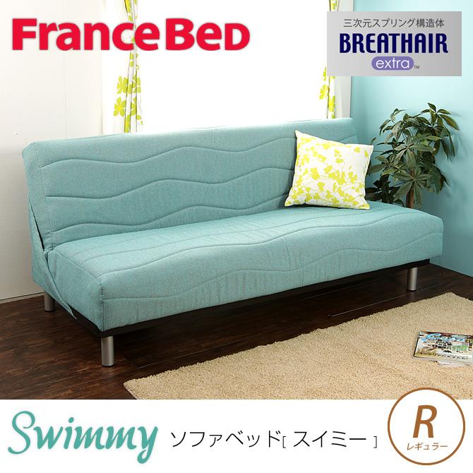 フランス ベッド ソファー ベッド