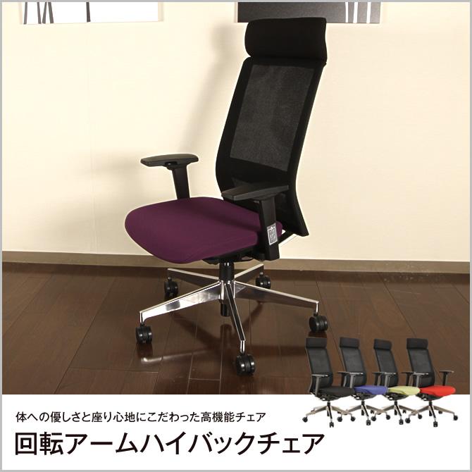 パソコンチェア デスクチェア ギャビン ハイバック 回転椅子 パソコンチェア デスクチェア PCチェア OAチェア 事務用椅子 イス ワークチェア 作業イス 作業チェア
