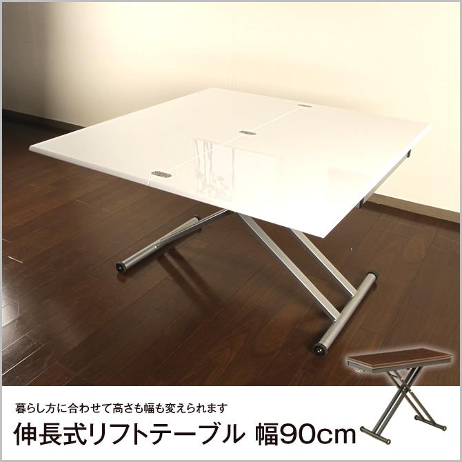 伸長式昇降テーブル 伸長式リフトテーブル 幅90cm 降式テーブル 伸長式ダイニングテーブル 伸長式テーブル ローテーブル リフティングテーブル ガス圧 キャスター付き