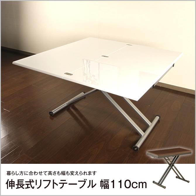 伸長式昇降テーブル 伸長式リフトテーブル 幅110cm 降式テーブル 伸長式ダイニングテーブル 伸長式テーブル ローテーブル リフティングテーブル ガス圧 キャスター付き
