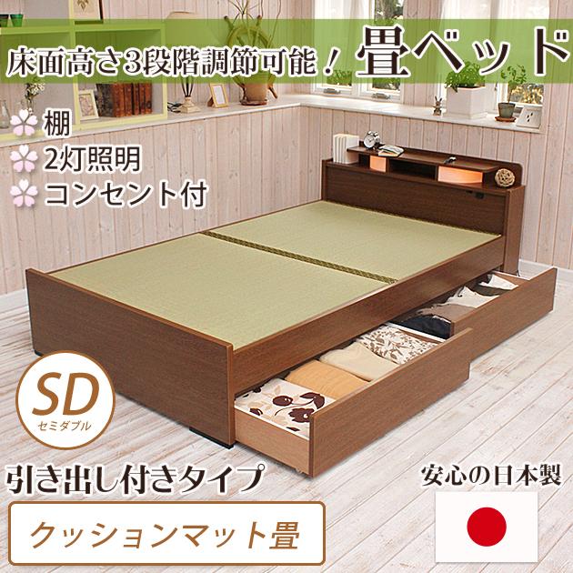 畳ベッド セミダブル 引き出し付きベッド クッションマット畳タイプ 棚付き 照明付き 宮付き コンセント付き たたみベッド タタミ 収納付きベッド すのこ 畳ベッド 畳ベット 日本製 収納ベッド 木製 シングルベッド