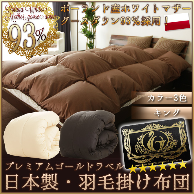 Use A Down Comforter King Japan And Poland Produced White Mother Goose Down  93%!