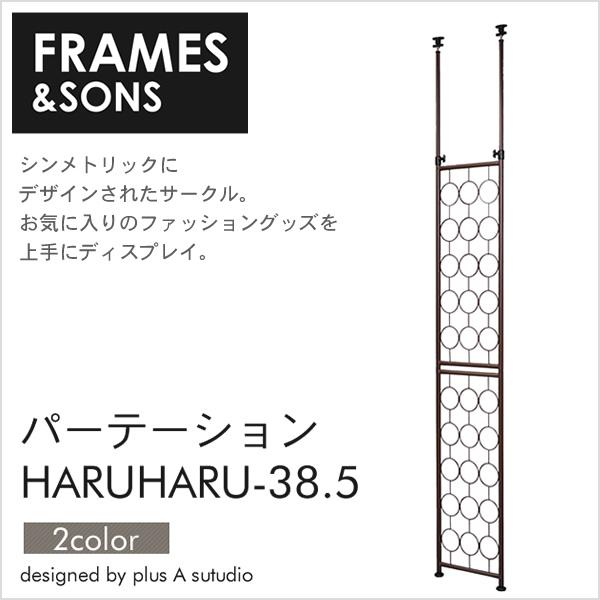 パーテーション 間仕切り 幅38.5cm 【FRAMES&SONS】日本製 パーテーション HARUHARU-38.5 DS34 ハンギング収納にも便利な突っ張り式のパーテーション パーティション ラック 棚 つっぱり式パーテーション 衝立 ついたて 突っ張り棚 多目的ラック 国産 送料無料
