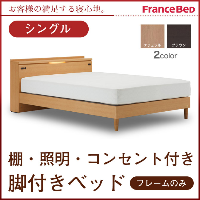 フランスベッド 脚付ベッド シングル 棚・コンセント・照明・脚付きベッド(PSC14-01 LG) フレームのみ シングル 日本製 国産 木製 2年保証 francebed