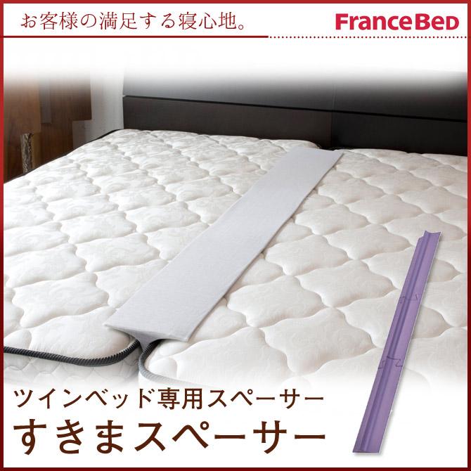 フランスベッド ツインベッド専用 すきまスペーサー 2枚のマットレスの隙間を埋めるスキマスペーサー カバー付き 20×164cm 3分割 スキマの違和感を軽減