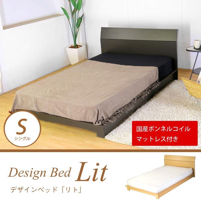 シングルベッド ステージベッド 木製・デザインベッド『LIT(リト)』 国産ボンネルコイルマットレス付き シングル 日本製 SGマーク取得 デザイン性の高い モダンな 木製ベッド ダークブラウン ナチュラル カントリー シンプルな ベット パネルベッド 送料無料