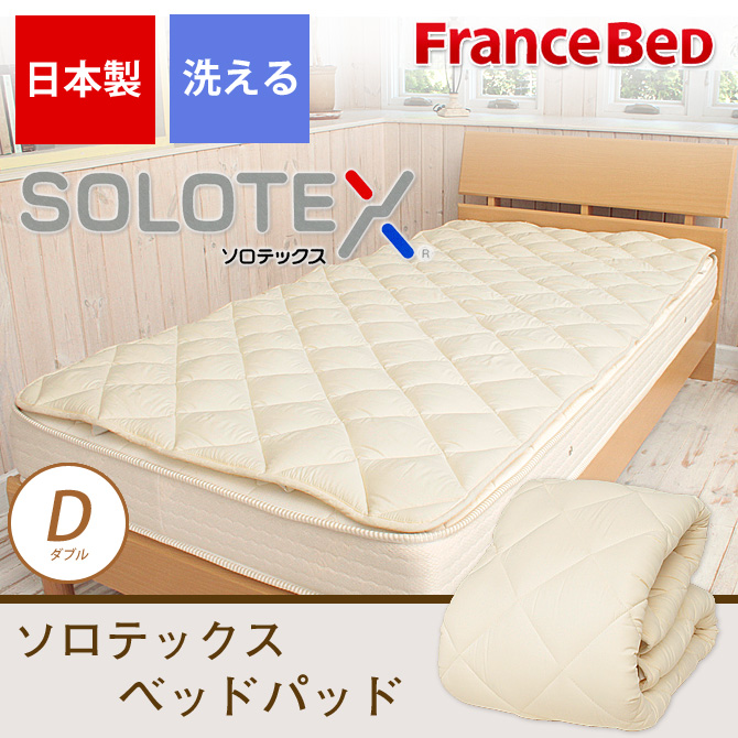ソロテックスベッドパッド フランスベッドの敷きパッド 低反発性の機能繊維を使用したベッドパット 身体の圧力をやさしく分散する敷パッド ウォッシャブルのフランスベッドソロテックスベッドパッド ダブルサイズ 幅140cm [fbp09]