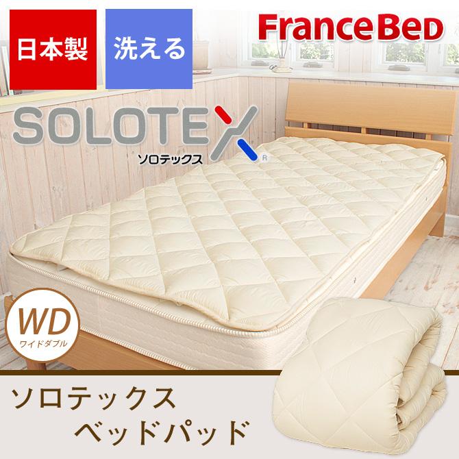 ソロテックスベッドパッド フランスベッドの敷きパッド 低反発性の機能繊維を使用したベッドパット 身体の圧力をやさしく分散する敷パッド ウォッシャブルのフランスベッドソロテックスベッドパッド ワイドダブルサイズ 幅154cm [fbp06]