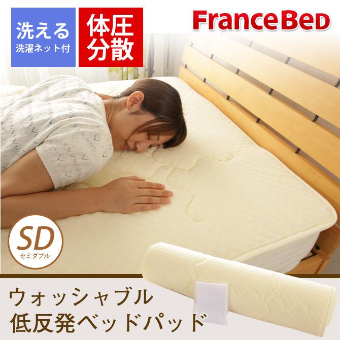 フランスベッド ウォッシャブル 低反発ベッドパッド セミダブル 敷くだけで低反発機能プラス 洗える 低反発ベッドパッド セミダブル 敷パッド 敷きパッド フランスベット製 francebed [fbp09]