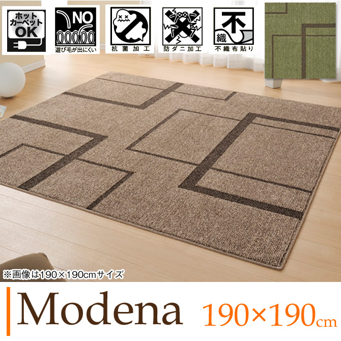 ラグ カーペット モデナ 190×190cm 日本製 ホットカーペット対応 ホットカーペットカバー 日本アトピー協会推薦品 抗ウイルス 抗菌、消臭 カーペット ラグ 絨毯 ラグマット じゅうたん ジュウタン 絨毯 送料無料
