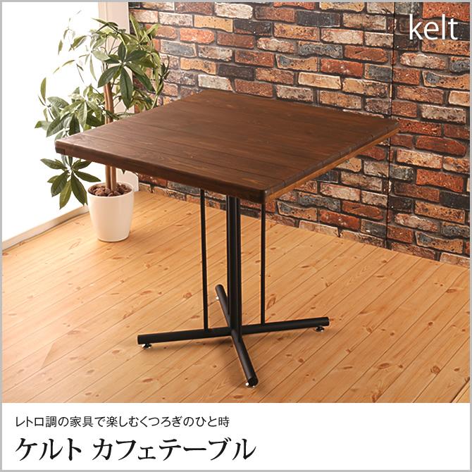 カフェテーブル テーブル リビングテーブル おしゃれ パイン材 レトロ 天然木 木製 ヴィンテージ 無垢材 シンプル ブラウン オシャレ ケルト kelt