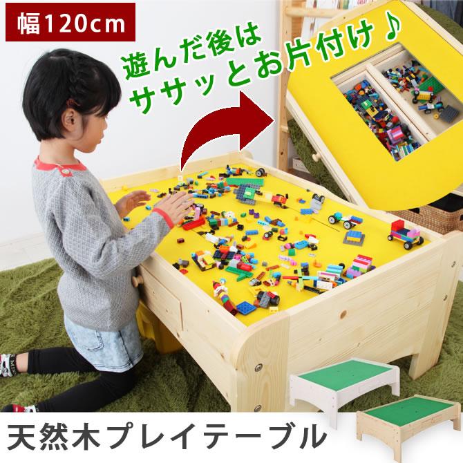 子供 テーブル キッズ キッズテーブル 子供テーブル 子ども 天然木 おもちゃ 遊び場 子ども机 デスク 机 つくえ 木製 パイン材 片付け ブロック レゴ ミニカー ナチュラル ホワイトプレイテーブル 幅120cm
