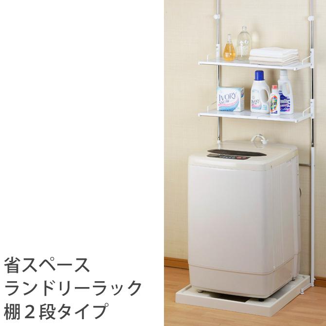 ランドリーラック スリム 洗濯機ラック 洗濯 収納 日本製 省スペース つっぱり つっぱり式 つっぱりタイプ 伸縮 2段 省スペースランドリーラック 棚 棚2段タイプ