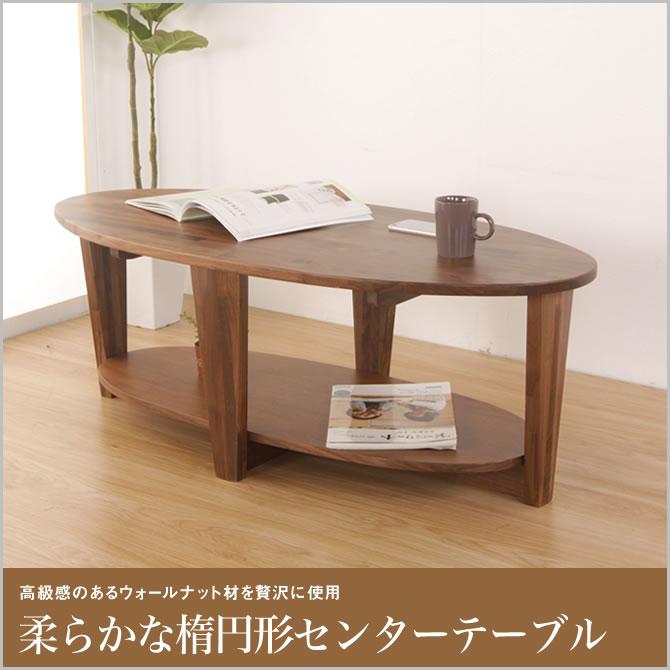 センターテーブル テーブル 丸 木 おしゃれ 天然木 シンプル ブラウン 木製 リビング モダン 木目 オシャレ パソコン 棚付きテーブル ウォールナット 棚付き リビングテーブル ダークブラウン カントリー ビンテージ 柔らかな楕円形センターテーブル