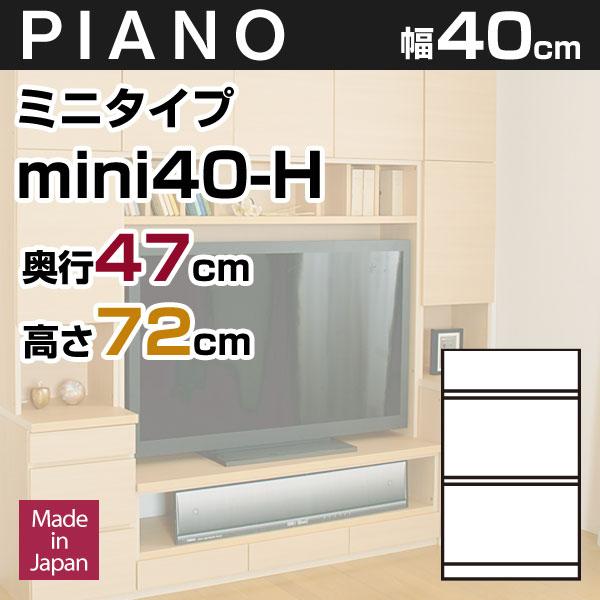 壁面収納 ラック リビング PIANO(ピアノ) mini40-H [ミニタイプ] 幅40cm 引出し【送料無料/代引不可】