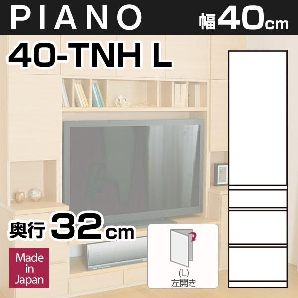 壁面収納PIANO(ピアノ) 40-TNH(扉左開き) 幅40cm 扉+引出し 可動棚枚【送料無料】【代引不可】奥行2cm