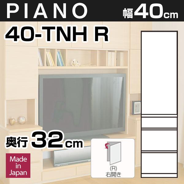 壁面収納PIANO(ピアノ) 40-TNH(扉右開き) 幅40cm 扉+引出し 可動棚枚【送料無料】【代引不可】奥行2cm