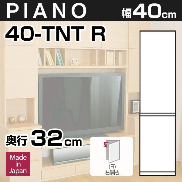 壁面収納PIANO(ピアノ) 40-TNT(扉右開き) 幅40cm 扉+扉 可動棚5枚【送料無料】【代引不可】奥行2cm