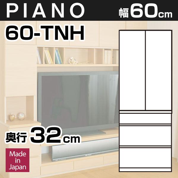 壁面収納PIANO(ピアノ) 60-TNH 幅60cm 扉+引出し 可動棚枚【送料無料】【代引不可】奥行2cm