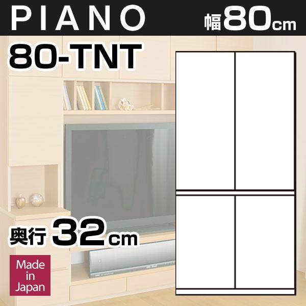 壁面収納PIANO(ピアノ) 80-TNT 幅80cm 扉+扉 可動棚5枚【送料無料】【代引不可】奥行2cm