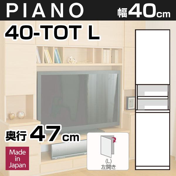 壁面収納PIANO(ピアノ) 40-TOT(扉左開き) 幅40cm 扉+オープン棚+扉 可動棚5枚【奥行47cm】【代引不可】