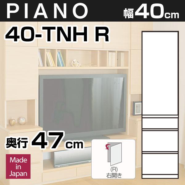 壁面収納PIANO(ピアノ) 40-TNH(扉右開き) 幅40cm 扉+引出し 可動棚3枚【奥行47cm】【代引不可】