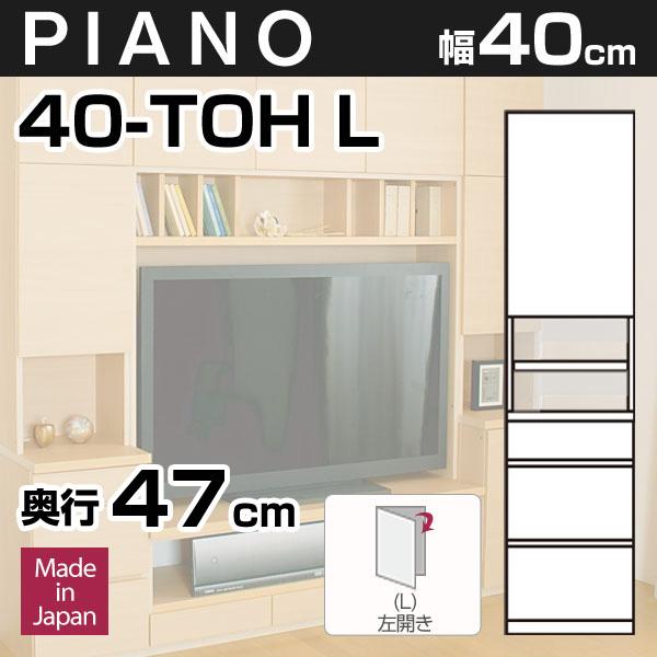 壁面収納PIANO(ピアノ) 40-TOH(扉左開き) 幅40cm 扉+オープン棚+引出し 可動棚3枚【奥行47cm】【代引不可】