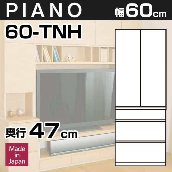 壁面収納PIANO(ピアノ) 60-TNH 幅60cm 扉+引出し 可動棚3枚【奥行47cm】【代引不可】