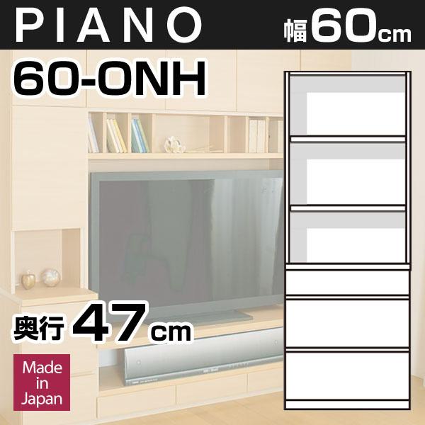 壁面収納PIANO(ピアノ) 60-ONH 幅60cm オープン棚+引出し 可動棚3枚【奥行47cm】【代引不可】