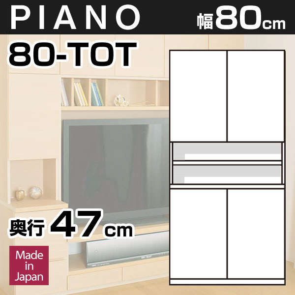 壁面収納PIANO(ピアノ) 80-TOT 幅80cm 扉+オープン棚+扉 可動棚5枚【奥行47cm】【代引不可】