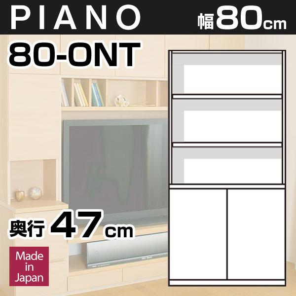 壁面収納PIANO(ピアノ) 80-ONT 幅80cm オープン棚+扉 可動棚5枚【奥行47cm】【代引不可】